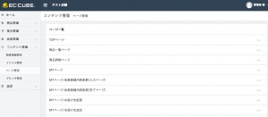 EC-CUBE3.0管理画面