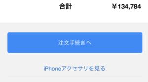 Appleのボタンデザイン2