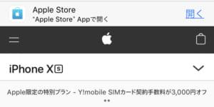 Appleサイト-ECヘッダ