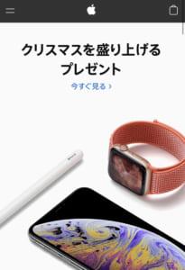 Appleのサイト