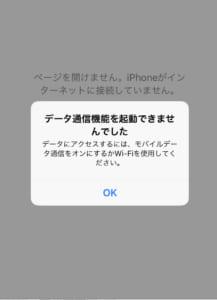iPhone+mineoで「データ通信機能を起動できませんでした」の対応